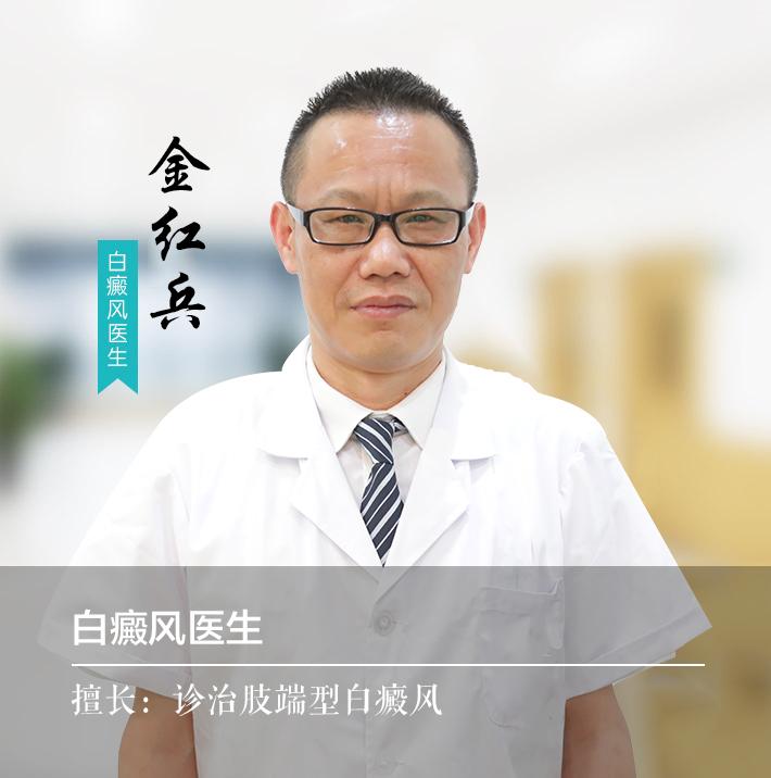 东莞博润白癜风医院金红兵